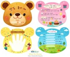 곰돌이 생일카드
