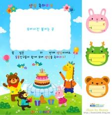 색칠달력,생일그림 ,이름표