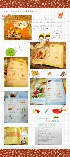 어린이 요리책